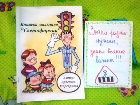 Книжки-малышки своими руками в детском саду по сказкам